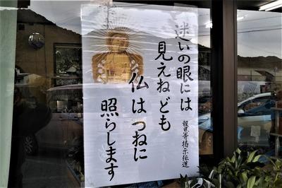 2月報恩寺掲示伝道.jpg