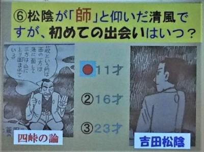 2松陰が師と仰いだ清風.jpg