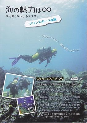 2海の魅力は∞.jpg