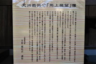 3-1大内義興公馬上展望像説明.jpg