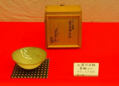 30深川釉茶碗.jpg