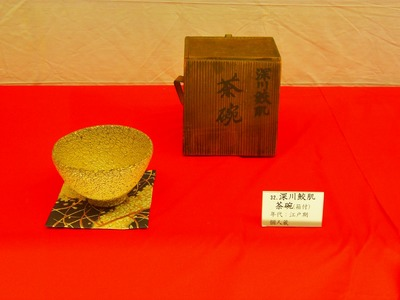 32深川鮫肌茶碗.jpg