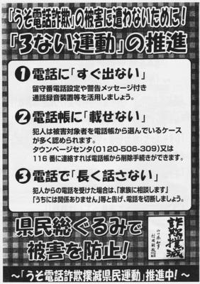 3ない運動の推進.jpg
