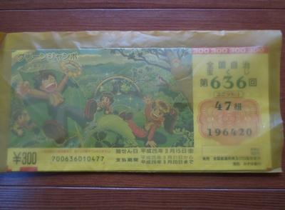 3億5千万円の夢.jpg