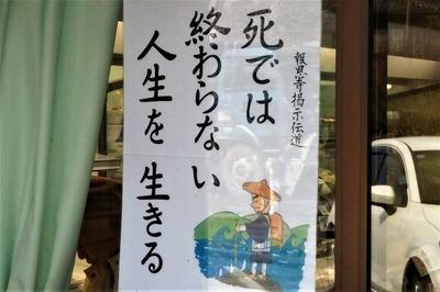 3月の報恩寺掲示伝道.jpg