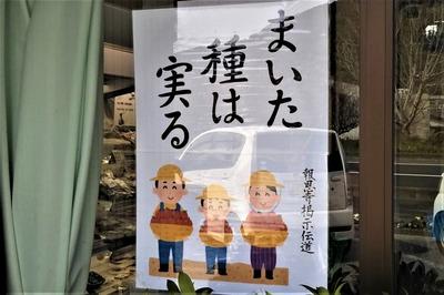 3月報恩寺掲示伝道.jpg