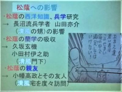 3松陰への影響.jpg
