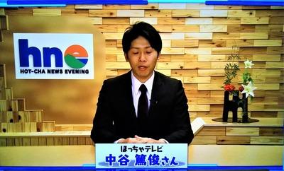 3案内人ほっちゃテレビ中谷さん.jpg