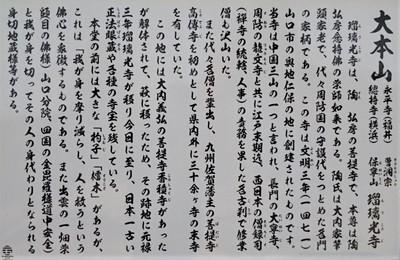 3瑠璃光寺説明.jpg