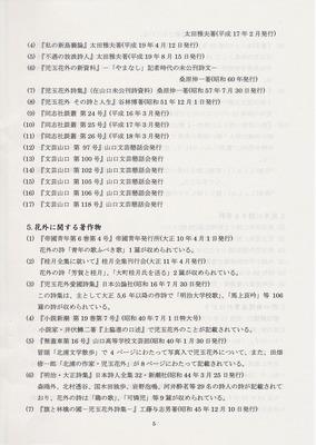 4.5花外に関する著作物.jpg
