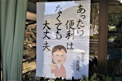 4月報恩寺掲示伝道.jpg
