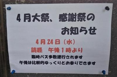 4月大祭・感謝祭案内.jpg