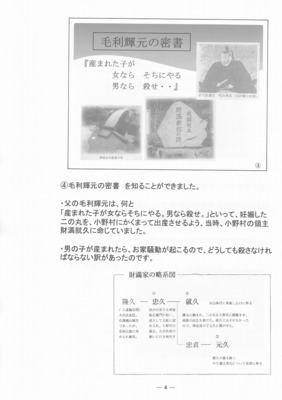 4毛利輝元の密書.jpg