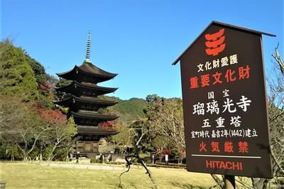 4重要文化財国宝瑠璃光寺五重塔.jpg