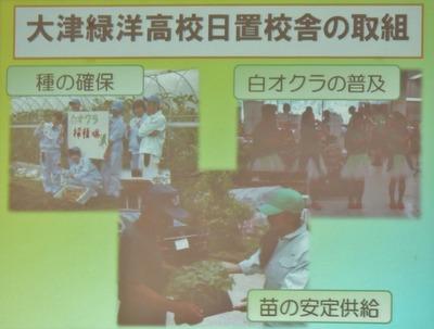 5大津緑洋高校・日置校舎取組み.jpg