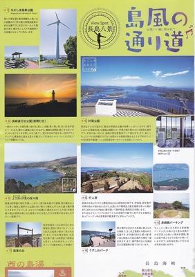 5島風の通り道・長島八景.jpg