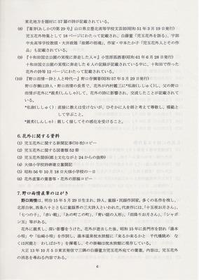 5花外に関する著作物 6花外に関する資料 7野口雨情直筆のハガキ.jpg