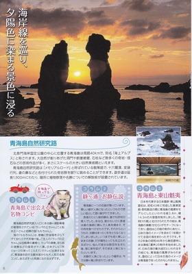 6夕陽色に染まる景色に浸る海岸線巡り.jpg