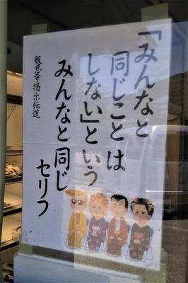 6月の報恩寺掲示伝道.jpg