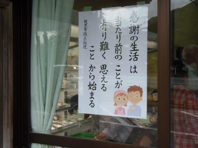 6月報恩寺掲示伝道.jpg