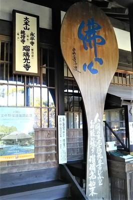 6瑠璃光寺表札.jpg