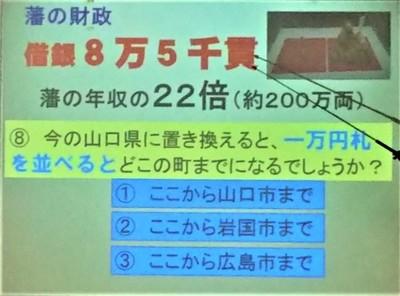 6藩の財政.jpg