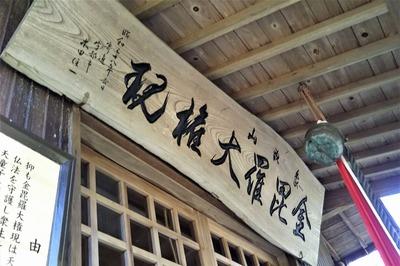 6金毘羅大権現拝殿3.jpg