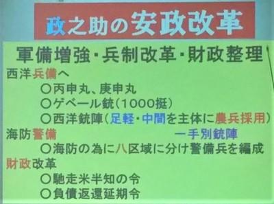 7政之助の安政の改革.jpg