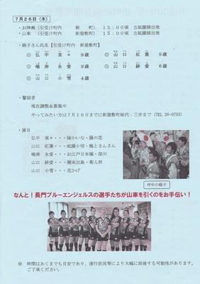 7月26日仙崎祇園祭案内.jpg