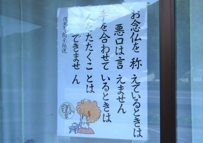 7月の報恩寺掲示伝道.jpg