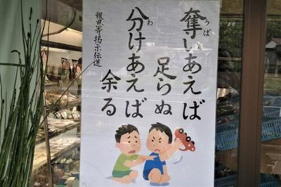 7月報恩寺掲示伝道.jpg