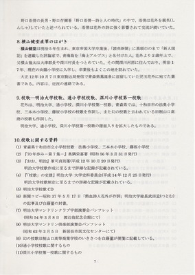 7野口雨情直筆のはがき 8横山健堂直筆のはがき 9校歌 10校歌に関する資料.jpg