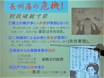 7長州藩の危機.jpg