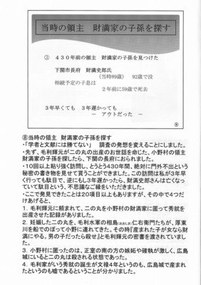 8当時の領主 財満家の子孫を探す.jpg