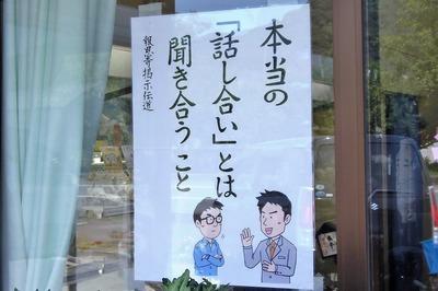 8月の報恩寺伝道.jpg