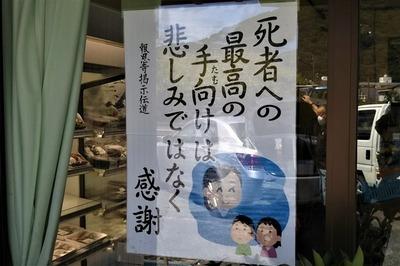 8月報恩寺掲示伝道.jpg