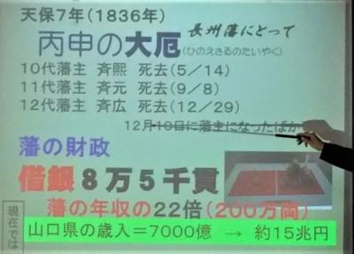 8長州藩の大厄.jpg