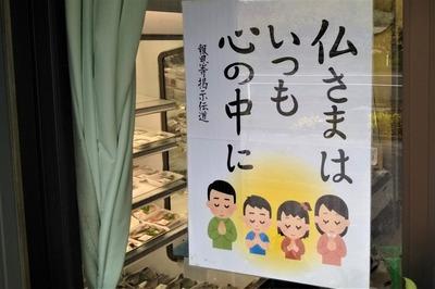 9月報恩寺掲示伝道.jpg