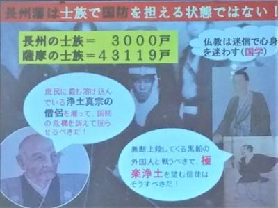 9長州藩の国防力.jpg