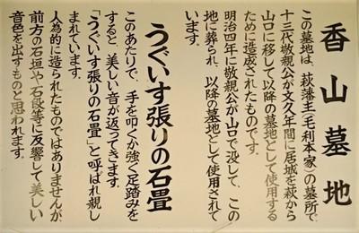 9香山墓地・うぐいす張参道説明.jpg