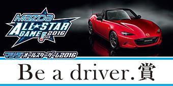 Be a driver.賞」.jpg