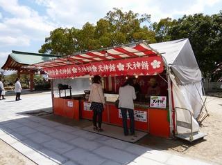 天神餅のお店.jpg