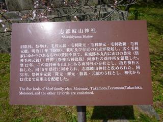 志都岐山神社・説明.jpg