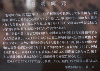 毛利輝元公説明.jpg