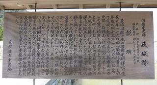 萩城跡説明.jpg