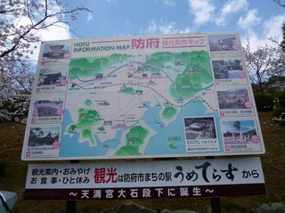防府観光案内・マップ.jpg