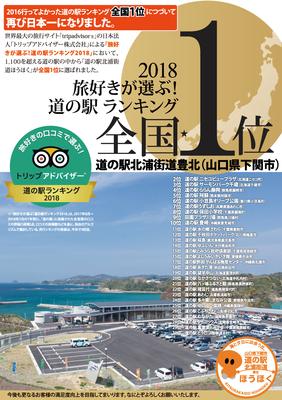 """""""行ってよかった道の駅""""ランキングで第1位獲得!.jpg"""