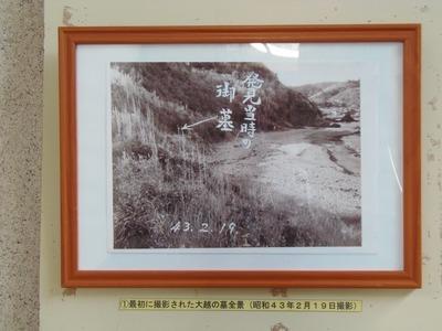 �@大越の浜全景 S43.2.19.jpg