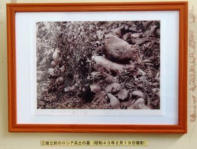 �A建立前のロシア兵士の墓S43.2.19.jpg