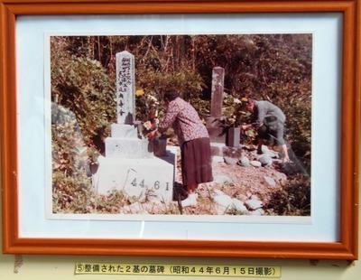 �D整備された2基の墓碑S44.6.15.jpg
